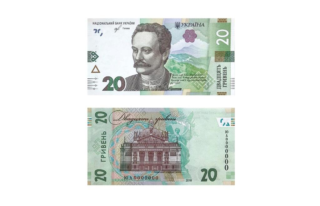 «20 гривень» оновили дизайн