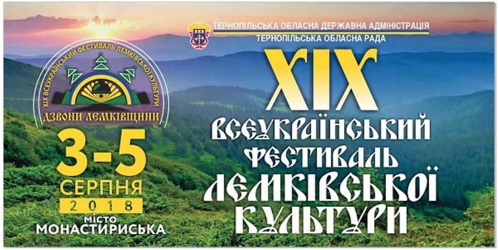 На Монастирищині відбудеться фестиваль лемківської культури