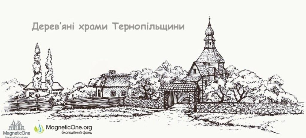 Створюють інтерактивну карту дерев'яних церков Тернопільської області