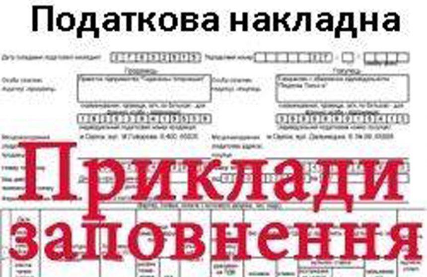 Порядок заповнення податкових накладних