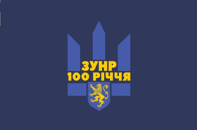 На Тернопіллі відзначатимуть річницю утворення ЗУНР