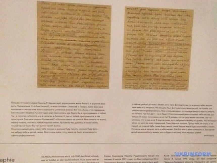 Україна отримала листи часів Другої світової війни