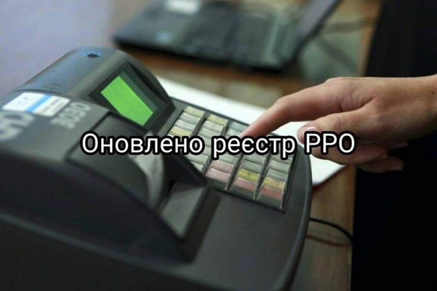 Оновлено реєстр РРО