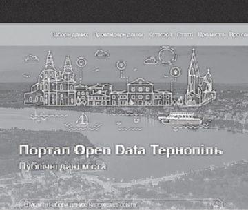 Діяльність мерії Тернополя стає ще більш відкритою та прозорою
