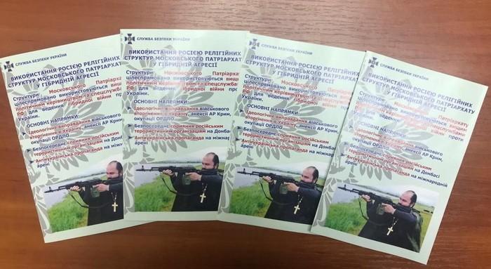 СБУ: УПЦ Московського патріархату є знаряддям у руках російських спецслужб