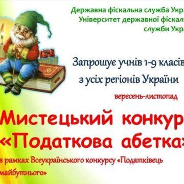 Другий всеукраїнський і мистецький