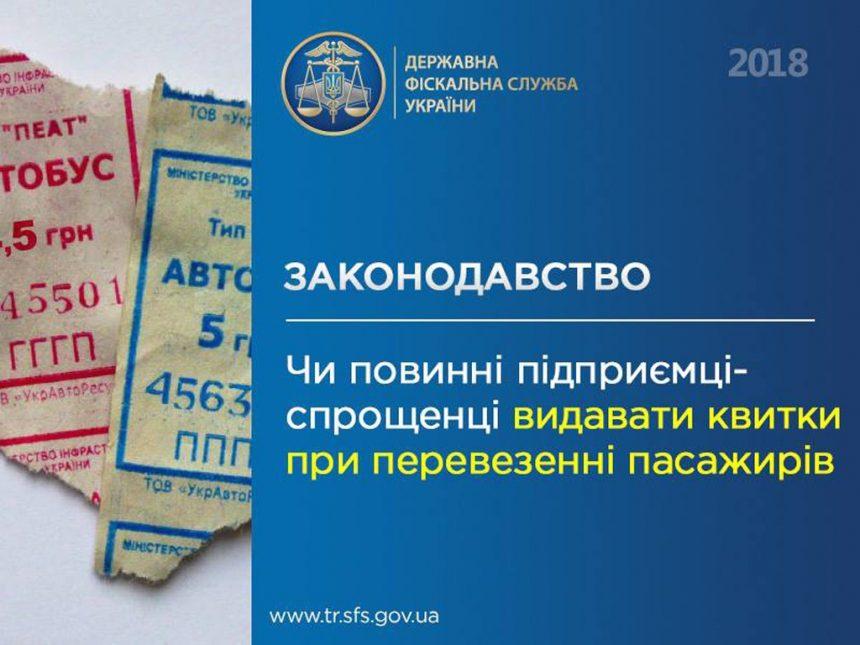 Квитки в «маршрутках» на вимогу пасажира зобов'язані видати