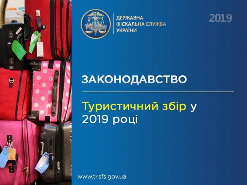 Туристичний збір у 2019 році