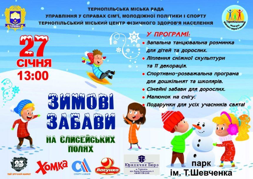 У неділю — зимові забави!