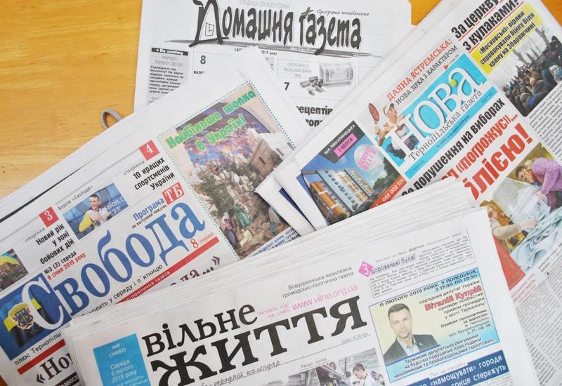 Справи газетярські. Що читає Тернопільщина?