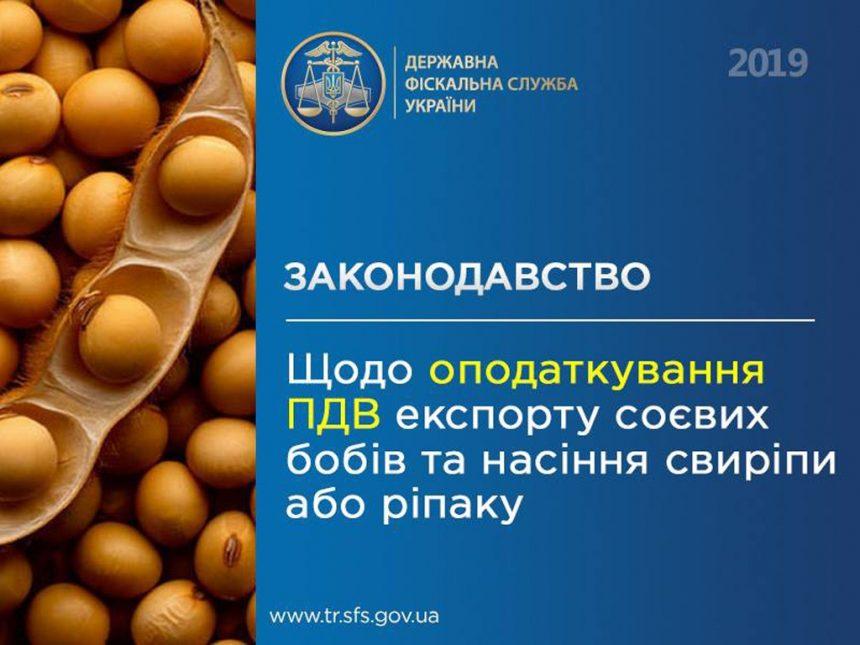 Оподаткування ПДВ експорту соєвих бобів і ріпаку