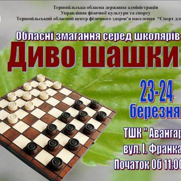 Спочатку «Диво-шашки», а через тиждень — «Біла тура»