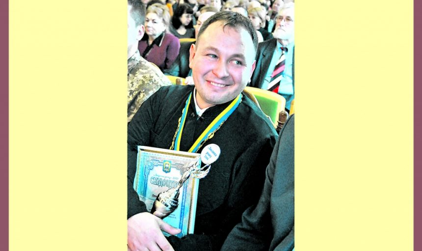 Лауреат конкурсу «Людина року-2018». о. Олексій ФІЛЮК: «Не потрібно чекати людей у храмі. Треба йти до них з відкритим серцем»