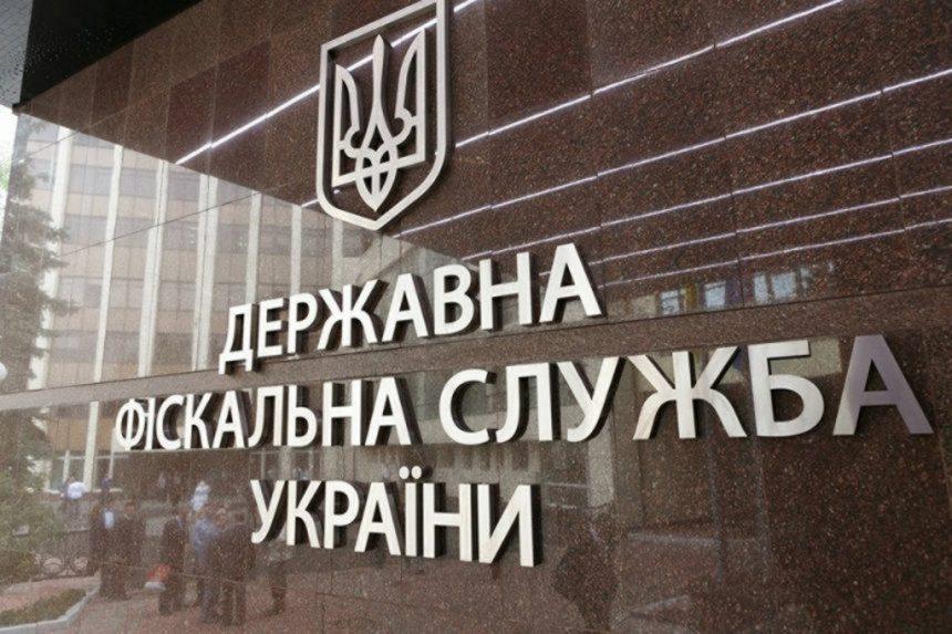 Роз'яснення ДФС України
