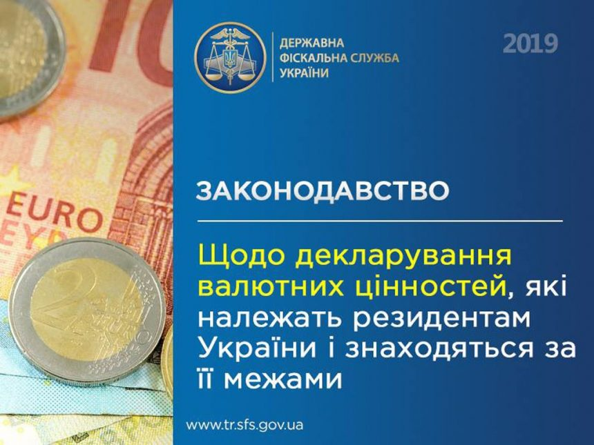 Резидентам України вже не потрібно декларувати валютні цінності за її межами
