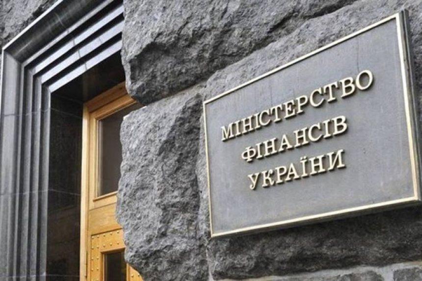 Роз'яснення Міністерства фінансів України