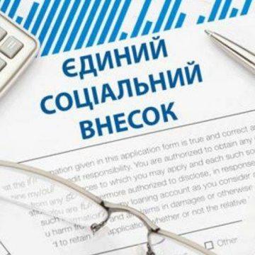 Із другого травня — нові рахунки для сплати єдиного внеску