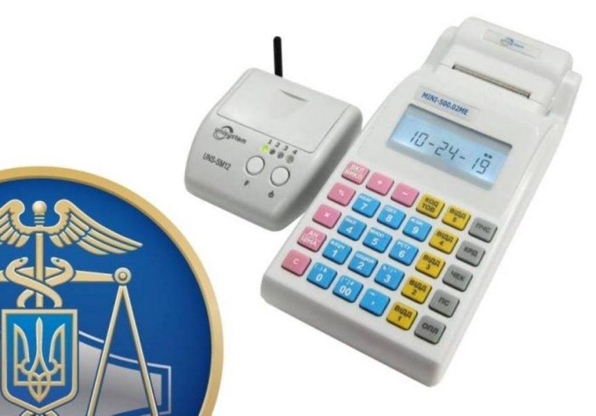 Міністерство фінансів спрощує реєстрацію РРО