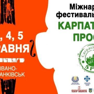 IV Міжнародний мистецький фестиваль «Carpathian Space 2019»