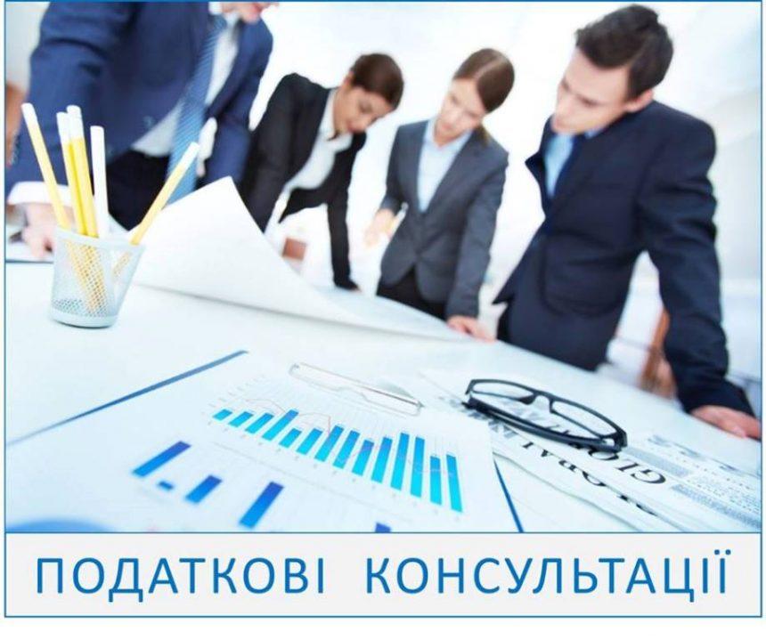 Усна консультація — у ЦОПі за податковою адресою