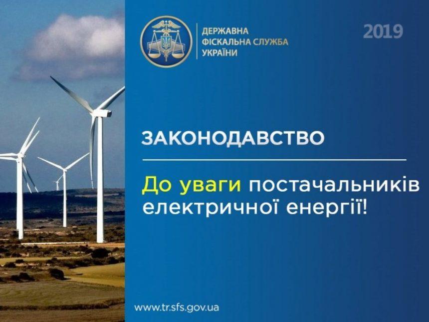 Нагадування постачальникам електричної енергії