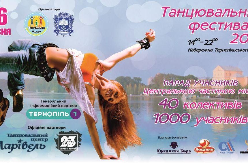 У Тернополі знову танцювальний фестиваль