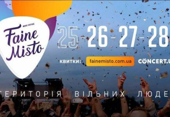 Фестиваль – Файне місто 2019