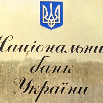 Ліцензія НБУ на здійснення валютних операцій