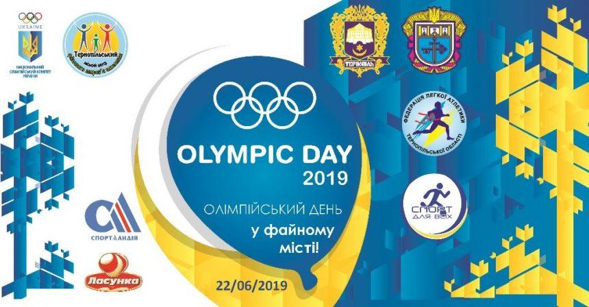Олімпійський день у Файному місті