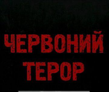 Червоний терор у Західній Україні в 1939—1941 рр.