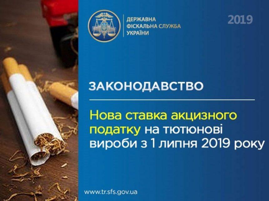 Із першого липня — нові ставки акцизного податку на тютюнові вироби