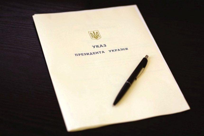 Утратили чинність деякі укази Президента України
