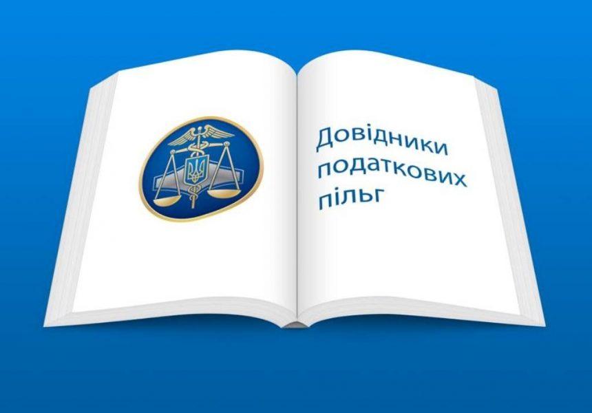 Нові редакції довідників податкових пільг