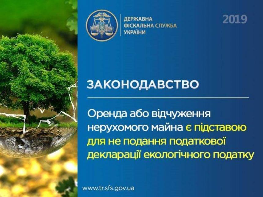 Підстави для неподання декларації з екологічного податку