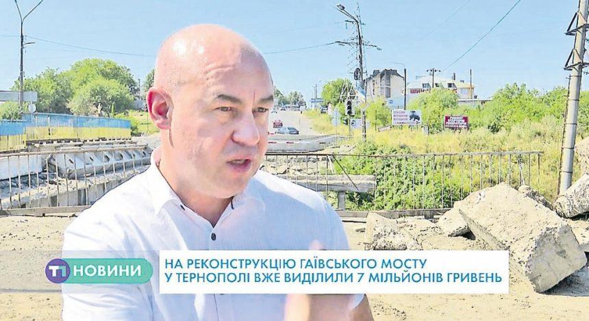 Стратегічні роботи: ремонт Гаївського моста у Тернополі проводять лише за кошти міської скарбниці