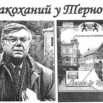 У Володимира Сушкевича була своя орбіта, сповнена світла і добра