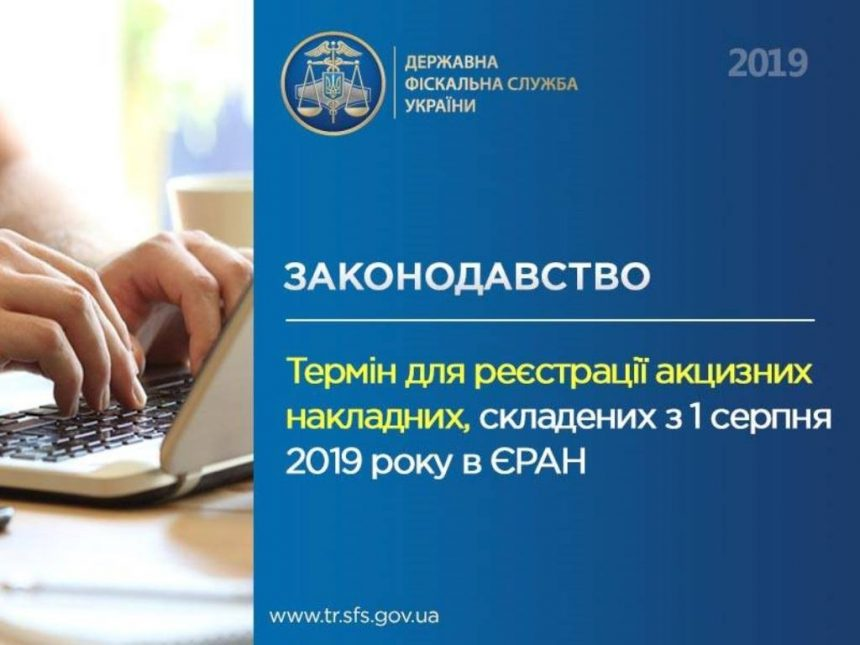 Для реєстрації акцизних накладних визначені терміни