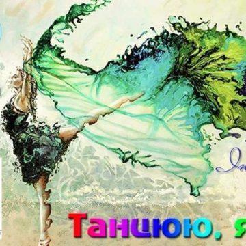 В Тернополі відбудеться унікальний інклюзивний проект «Танцюю, як усі»