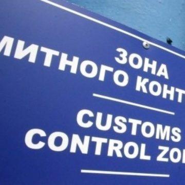 За порушення митних правил — штрафи
