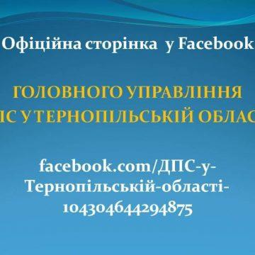 Офіційна сторінка в мережі Facebook