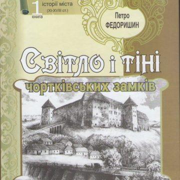 """Історія не вмирає – книга """"Світло і тіні чортківських замків"""""""