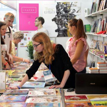 26-й BookForum запрошує!
