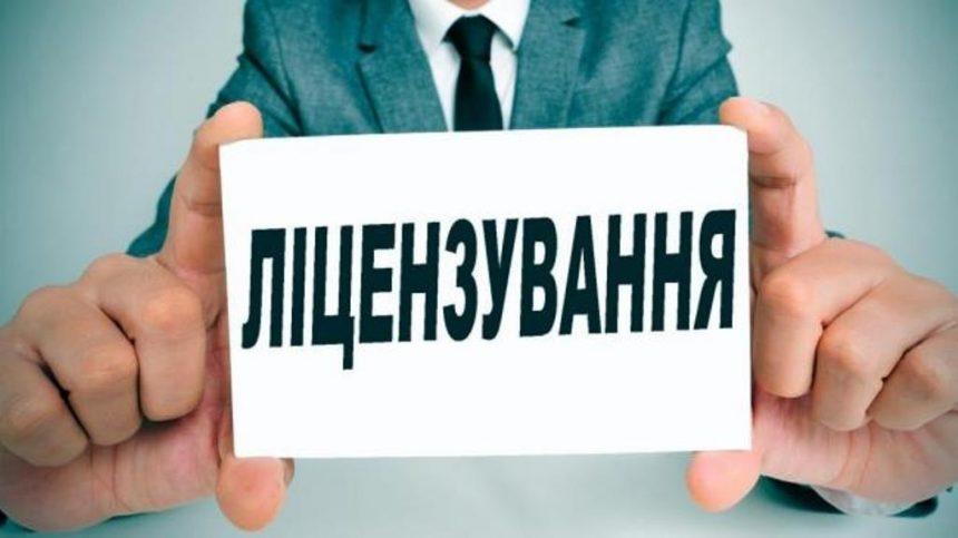 Змінили відомості — подбайте про нову ліцензію