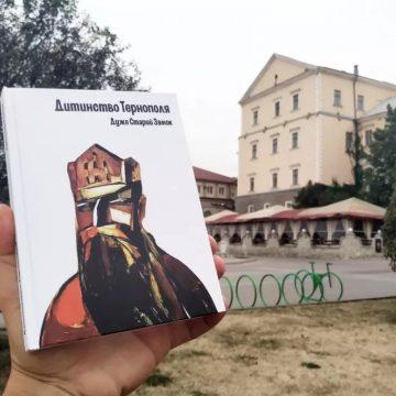 Книжка про старий замок