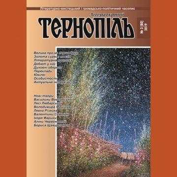 Нові твори відомих. «Літературний Тернопіль», 2019, №3