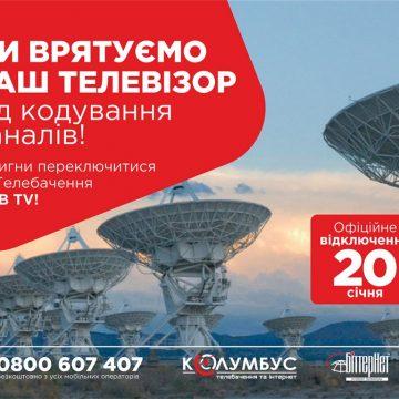 Кодування телеканалів супутникового телебачення. Найголовніші питання