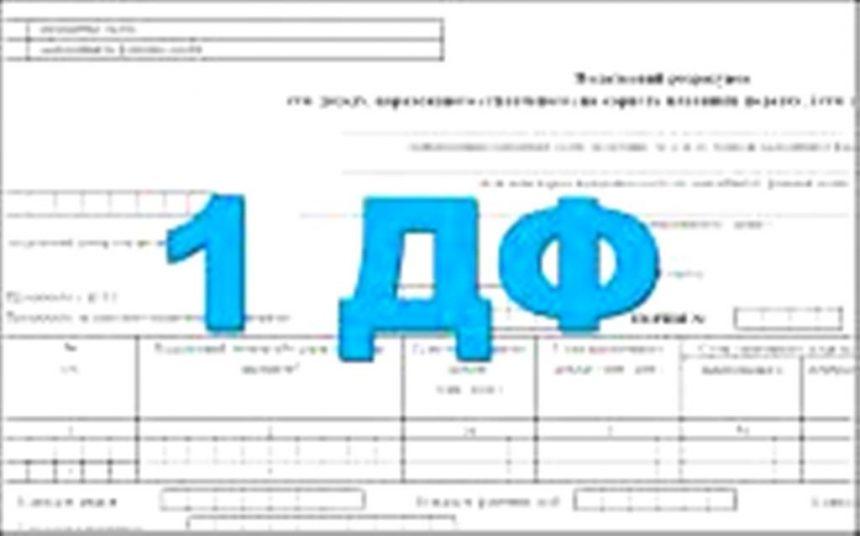 Стипендію відображають у податковому розрахунку