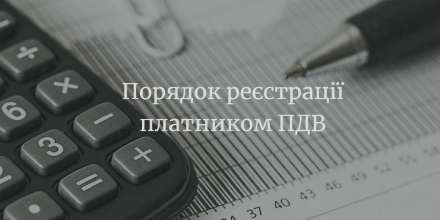 Строки подання заяви для реєстрації платником ПДВ