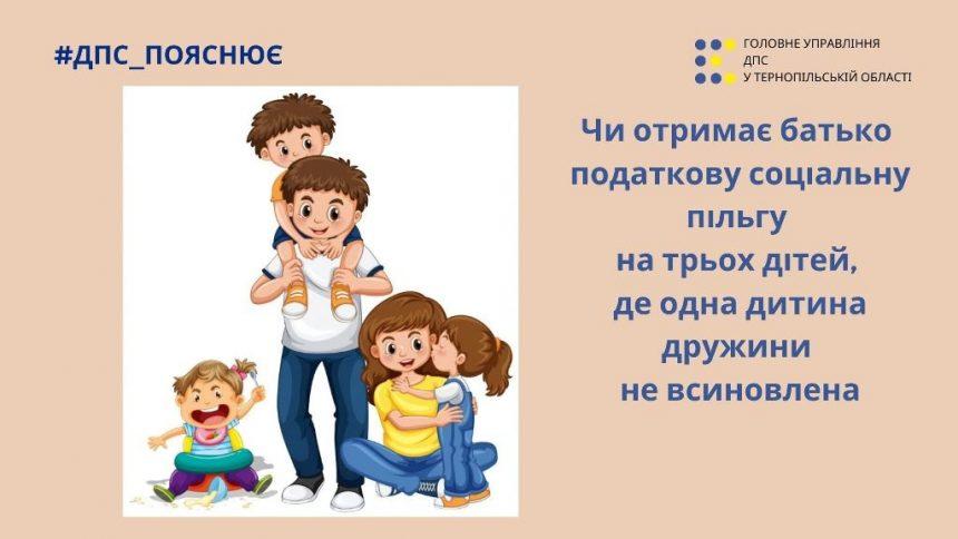 За невсиновлених дітей податкова пільга не застосовується