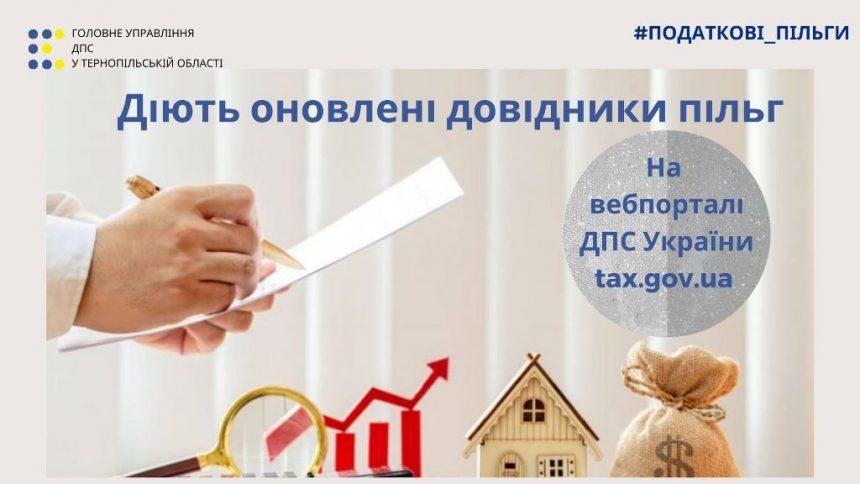 Оновлено довідники податкових пільг